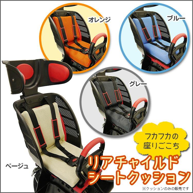 チャイルドシートクッション 自転車 チャイルドシート クッション 簡単装着のせるだけ!後用幼児座席交換型ファブリックシート R-SEAT シンプル オレンジ グレー ブルー ベージュ