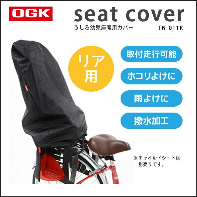 【チャイルドシートカバー】 OGK リアチャイルドシートカバー TN-011R 自転車チャイルドシート 雨ホコリよけ 後子供乗せ対応 雨よけカバー ブラック 黒 取付簡単
