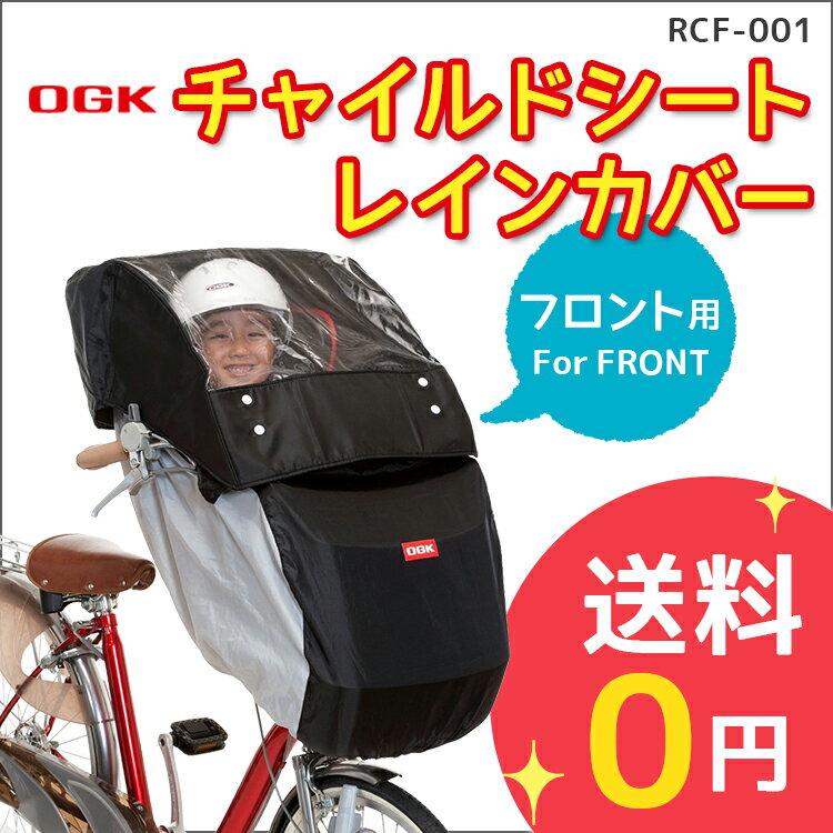 【チャイルドシートカバー】 送料無料 OGK RCF-001 『前用』 北海道・沖縄・離島送料別途