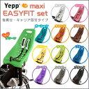送料無料 Yepp maxi EASYFIT set チャイルドシート キャリア取付タイプ 後ろ子供乗せ イェップ・マキシ・イージーフィ…