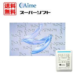 【送料無料】 アイミー スーパーソフト 「BC8.40/S13.5」「BC8.80/S14.0」 【在庫限り】