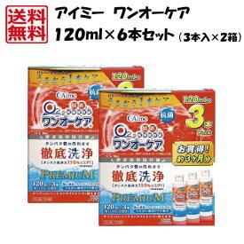 【送料無料】アイミー ワンオーケア 120ml×6本セット(3本入×2箱)
