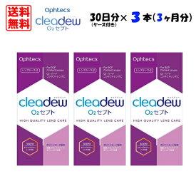 【送料無料】O2セプト オフテクス クリアデュー cleadew  30日分×3本セット(3ヶ月分) 【ハードコンタクトレンズ用】