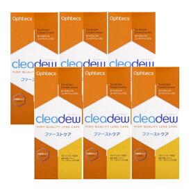 【送料無料】オフテクス ファーストケア クリアデュー cleadew 6ヶ月パック(6本)
