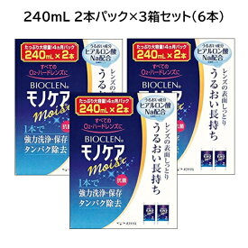 オフテクス バイオクレン モノケア モイスト (moist) 240ml×2本セット 3箱(計6本:1440ml) BIOCLEN モノケア moist