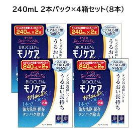 オフテクス バイオクレン モノケア モイスト 240ml 2本セット×4箱(計8本:1920ml) BIOCLEN モノケア moist