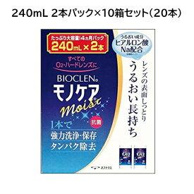 オフテクス バイオクレン モノケア モイスト 240ml 2本パック×10箱セット(総容量4,800mL) BIOCLEN モノケア moist