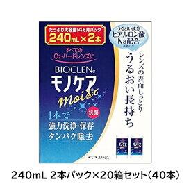 オフテクス バイオクレン モノケア モイスト 240ml 2本パック×20箱セット(総容量9,600mL) BIOCLEN モノケア moist