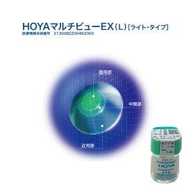 【メール便送料無料】HOYA マルチビューEX ライト(L) 遠近両用ハードコンタクトレンズ