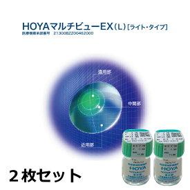 【メール便送料無料】HOYA マルチビューEX ライト(L) 2枚セット(左右1枚ずつ) 遠近両用ハードコンタクトレンズ