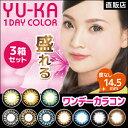 【メール便 】 YU-KA ワンデー カラー 3箱セット(1箱10枚入り) 直径14.5mm カラコン 度なし 【配達日指定不可】