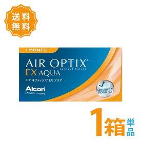 【ネコポス便送料無料】 エアオプティクス EXアクア 1箱 O2オプティクス がグレードUPしました。 (1箱3枚入) 1ヶ月使い捨てソフトコンタクトレンズ【クリアコンタクト】 日本アルコン