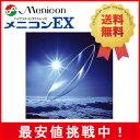 【送料無料】【保証有】メニコンEX 1枚 片眼用(高酸素透過性ハードレンズ) ハードコンタクトレンズ【はこぽす対応商品】【コンビニ受取対応商品】