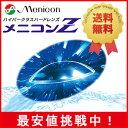 【送料無料】メニコンZ 1枚 ハードコンタクトレンズ 【クリアコンタクト】