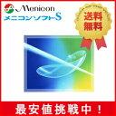 【送料無料】メニコンソフトS 1枚 1年間使用ソフトコンタクトレンズ 【クリアコンタクト】