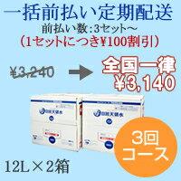 【一括前払い定期購入】3回コース用日田天領水12L×2箱【送料無料・代引き手数料無料】【RCP】