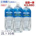 【定期購入】日田天領水ペットボトル2L×10本 【ミネラルウォーター 2l 日田天領水 天領水 支払い手数料無料】 【送料…