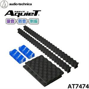 AquieT ドアチューニングスターターキット AT7474