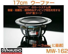 DYNAUDIO-ディナウディオEsotec MW-16217cmリジットダイキャストウーファー※1ペアMSP製コーン2〜3way用に最適!グリル別売 G-MW162