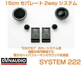 DYNAUDIO-ディナウディオEsotec SYSTEM 22215cmセパレート2WayシステムMD-102+MW-152+X-252 グリル付属
