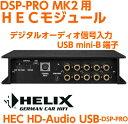 HELIX DSP-PRO MK2用 HECモジュールDSP-PRO共通HEC HD−Audio USBUSB mini-B端子(デジタルオーディオ信号入力用)最大192kHz/32bitまでのステレオ信号に対応ヘリックス エクステンションカード 入出力端子増設
