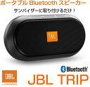 JBL ジェイビーエルJBL TRIPポータブルBluetoothスピーカーサンバイザーに挟むだけの簡単着脱ノイズキャンセレーション搭載DSP技術採用により高音...