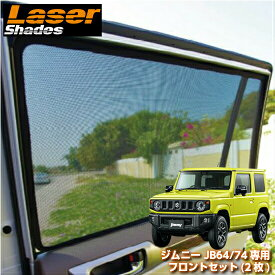 LASERSHADES レーザーシェードスズキ 新型 JB64ジムニー/JB74ジムニーシエラ専用フロントセット(2枚)車種別設計サンシェード 日除け 目隠し