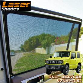 LASERSHADES レーザーシェードスズキ 新型 JB64ジムニー/JB74ジムニーシエラ専用リアセット(3枚)車種別設計サンシェード 日除け 目隠し
