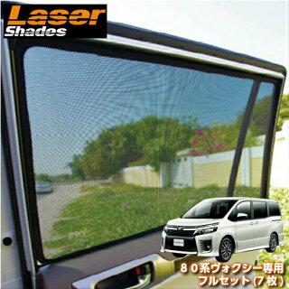 LASERSHADES-レーザーシェード《サンシェード[トヨタ80系ヴォクシー専用]》フル7枚セット車種別専用設計で窓枠にぴったり装着したまま窓の開閉OKメッシュ素材/目隠しや虫除けにも日よけ/紫外線UV67.1%カット