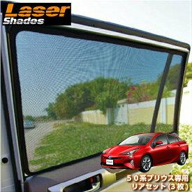 【次回入荷8月上旬頃予定】LASERSHADES レーザーシェードトヨタ 50系プリウス専用フルセット(5枚)車種別設計サンシェード 日除け 目隠し※リアワイパー対応(Eグレードは非対応)