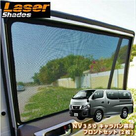 LASERSHADES レーザーシェード日産 NV350キャラバン専用フロントセット(2枚)車種別設計サンシェード 日除け 目隠し