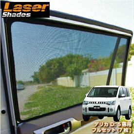LASERSHADES レーザーシェード三菱 デリカD5専用フルセット(7枚)車種別設計サンシェード 日除け 目隠し