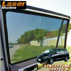 LASERSHADES レーザーシェードトヨタ 50系エスティマ専用フルセット(7枚)車種別設計サンシェード 日除け 目隠し