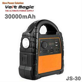 ジャンプスタート機能付きモバイルバッテリーVoltMagic-ボルトマジック JS-30容量30000mAhトラック・バス対応(12V/24V車)ディーゼル8000cc未満/ガソリン10000cc未満USB出力でスマホ充電