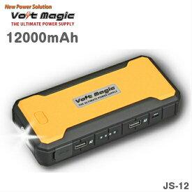 ジャンプスタート機能付きモバイルバッテリーVoltMagic-ボルトマジック JS-12バッテリー容量12000mAh4500cc未満のガソリン車バッテリーチャージャーUSB出力でスマホ・タブレット充電