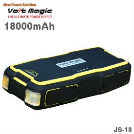 ジャンプスタート機能付きモバイルバッテリーVoltMagic-ボルトマジック JS-18バッテリー容量18000mAhディーゼル4000cc未満/ガソリン6000cc未満防水・防塵USB出力でスマホ・タブレット充電