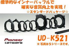 carrozzeria-カロッツェリアUD-K521【高音質インナーバッフルボード(スタンダードパッケージ)】高品位MDF板トヨタ/スバル/ダイハツ/アウディ/ボルボ