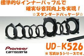 carrozzeria-カロッツェリアUD-K526【高音質インナーバッフルボード(スタンダードパッケージ)】高品位MDF板スズキ/VW/日産/三菱