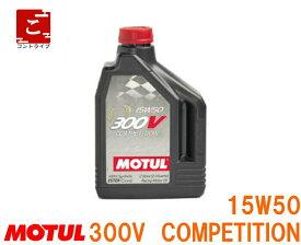 MOTUL 300V COMPETITION 15W50 2Lモチュール コンペティション最高峰の自動車エンジンオイル100%化学合成4ストロークエンジン用
