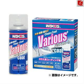 WAKO'S-VariouscoatA141-ワコーズ-バリアスコート-コーティング-洗車