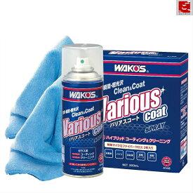 WAKO'S VAC A142ワコーズ バリアスコートプラスチック、塗装、金属の 洗浄・保護・コーティング剤》※大変人気商品のため、お1人様1個限りでお願いします。