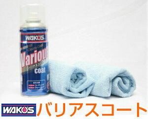 WAKO'S-VariouscoatA141-ワコーズ-バリアスコート-コーティング-洗車-2