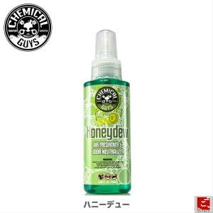 エアフレッシュナー (除菌&消臭) 118ml HONEYDEW AIR FRESHENERハニーデューメロンの香り芳香剤 車 カーケアCHEMICALGUY'S ケミカルガイズSMARTWAX スマートワックス関連