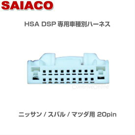 車種別専用ハーネスキットSAIACO サイアコ DSPアンプHSA-300-31/HSA-410-31対応ニッサン車 スバル車 マツダ車専用20pin※マルチシステム(BOSEシステム/純正外アンプ付車)不可約1.2m