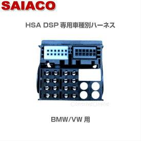 車種別専用ハーネスキットSAIACO サイアコ DSPアンプHSA-300-31opt/HSA-410-31opt対応BMW VW 専用BMW 1シリーズ,2シリーズ,3シリーズ ゴルフ6,ティグアン等マルチシステム不可約1.2m