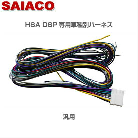 汎用ハーネスキットSAIACO サイアコHSA-300-31opt/HSA-410-31opt専用約1.2m