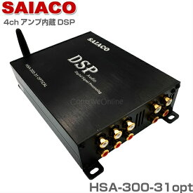 SAIACO サイアコ HSA-300-31optBluetoothオーディオ再生機能搭載4chアンプ内蔵デジタルオーディオプロセッサー・アプリで簡単調整純正オーディオ対応コンパクトDSP