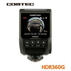 【エントリーでP10倍!9/19(木)20:00〜9/24(火)01:59】【メーカー欠品中/次回入荷未定】COMTEC コムテックドライブレコーダー HDR360G360°全方位カメラGPS搭載WDR駐車監視機能オプション対応安心の日本製