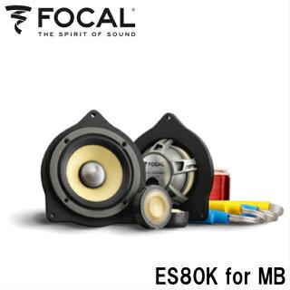FOCAL-フォーカル-ES80KforMB-80mm2wayスピーカーキット-メルセデスベンツCクラス専用-「K2Power」シリーズ-車種別設計/本格サウンドを手軽にインストール