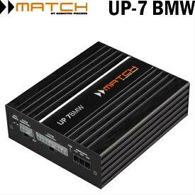 UP-7 BMWMATCH マッチ7chアンプ内蔵8chプロセッサーBMW HiFi Sound System 676 搭載車対応